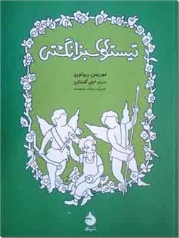 خرید کتاب تیستوی سبز انگشتی از: www.ashja.com - کتابسرای اشجع