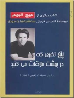 خرید کتاب پنج نفری که در بهشت ملاقاتت می کنید از: www.ashja.com - کتابسرای اشجع
