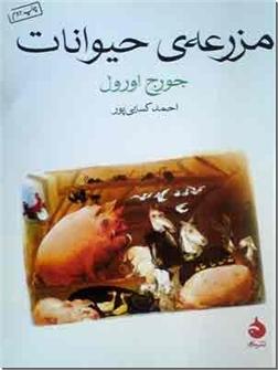 کتاب مزرعه حیوانات - داستان - خرید کتاب از: www.ashja.com - کتابسرای اشجع