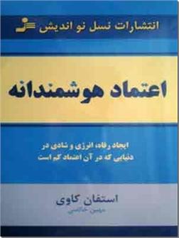 خرید کتاب اعتماد هوشمندانه از: www.ashja.com - کتابسرای اشجع