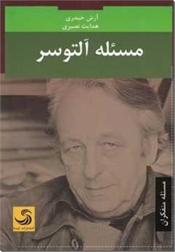 خرید کتاب مسئله آلتوسر از: www.ashja.com - کتابسرای اشجع