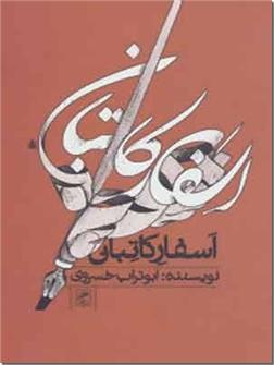 کتاب اسفار کاتبان - مجموعه داستان - خرید کتاب از: www.ashja.com - کتابسرای اشجع