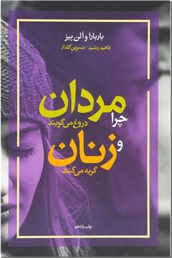 خرید کتاب چرا مردان دروغ می گویند و زنان گریه می کنند از: www.ashja.com - کتابسرای اشجع
