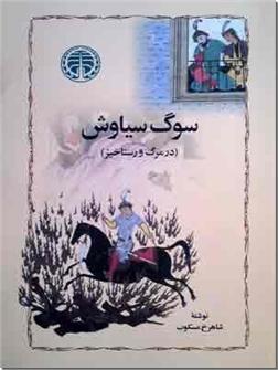 خرید کتاب سوگ سیاوش از: www.ashja.com - کتابسرای اشجع