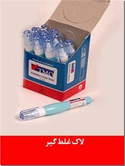 خرید لوازم التحریر لاک غلط گیر مدادی 12میل از: www.ashja.com - کتابسرای اشجع