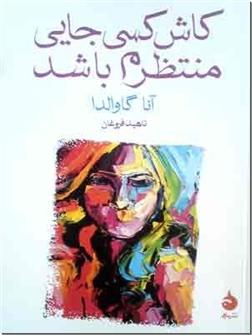 خرید کتاب کاش کسی جایی منتظرم باشد از: www.ashja.com - کتابسرای اشجع