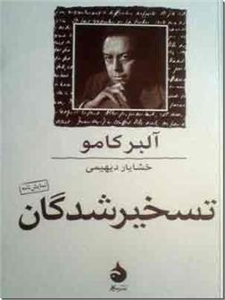 خرید کتاب تسخیرشدگان از: www.ashja.com - کتابسرای اشجع