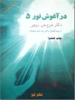 کتاب در آغوش نور 5 - بازگشت از فردا - خرید کتاب از: www.ashja.com - کتابسرای اشجع