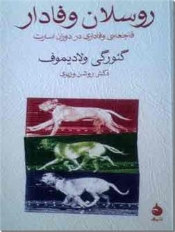 کتاب روسلان وفادار - فاجعه وفاداری در دوران اسارت - خرید کتاب از: www.ashja.com - کتابسرای اشجع