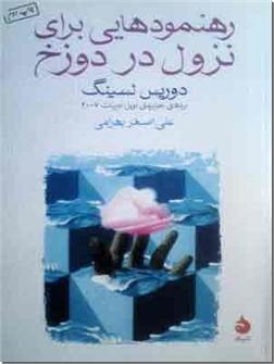 کتاب رهنمودهایی برای نزول در دوزخ - برنده جایزه نوبل ادبیات 2007 - خرید کتاب از: www.ashja.com - کتابسرای اشجع