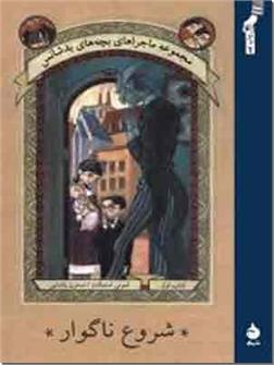 خرید کتاب شروع ناگوار از: www.ashja.com - کتابسرای اشجع