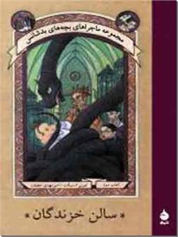 خرید کتاب سالن خزندگان از: www.ashja.com - کتابسرای اشجع