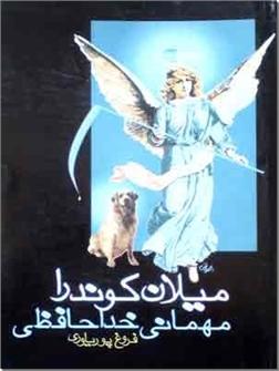 خرید کتاب مهمانی خداحافظی از: www.ashja.com - کتابسرای اشجع