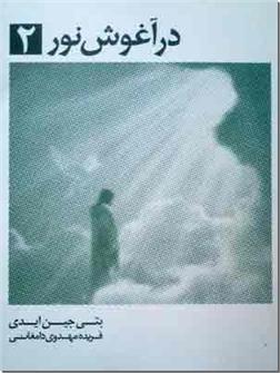 خرید کتاب در آغوش نور 2 از: www.ashja.com - کتابسرای اشجع