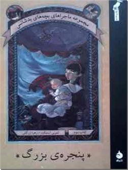 کتاب پنجره بزرگ - مجموعه ماجراهای بچه های بدشانس 3 - خرید کتاب از: www.ashja.com - کتابسرای اشجع