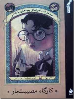خرید کتاب کارگاه مصیبت بار از: www.ashja.com - کتابسرای اشجع