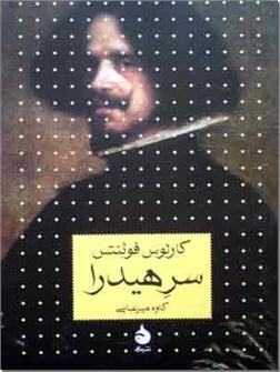 کتاب سر هیدرا - رمان - ادبیات داستانی - خرید کتاب از: www.ashja.com - کتابسرای اشجع