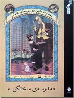 کتاب مدرسه سختگیر - مجموعه ماجراهای بچه های بدشانس 5 - خرید کتاب از: www.ashja.com - کتابسرای اشجع
