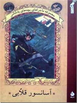 کتاب آسانسور قلابی - مجموعه ماجراهای بچه های بدشانس 6 - خرید کتاب از: www.ashja.com - کتابسرای اشجع