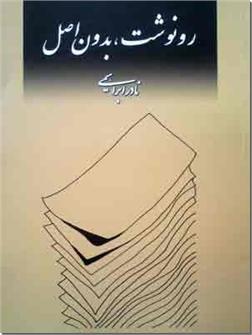 خرید کتاب رونوشت بدون اصل از: www.ashja.com - کتابسرای اشجع