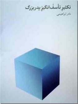 خرید کتاب تکثیر تاسف انگیز پدربزرگ از: www.ashja.com - کتابسرای اشجع