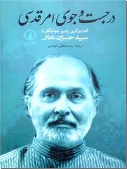 خرید کتاب در جست و جوی امر قدسی از: www.ashja.com - کتابسرای اشجع
