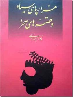 خرید کتاب هزارپای سیاه و قصه های صحرا - نادر ابراهیمی از: www.ashja.com - کتابسرای اشجع
