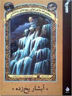 خرید کتاب آبشار یخ زده از: www.ashja.com - کتابسرای اشجع