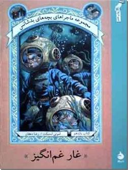 کتاب غار غم انگیز - مجموعه ماجراهای بچه های بدشانس 11 - خرید کتاب از: www.ashja.com - کتابسرای اشجع