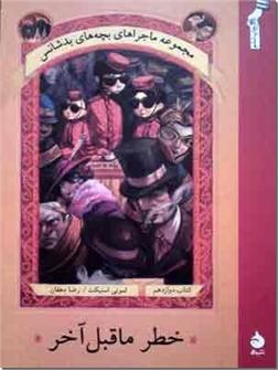 کتاب خطر ماقبل آخر - مجموعه ماجراهای بچه های بدشانس 12 - خرید کتاب از: www.ashja.com - کتابسرای اشجع