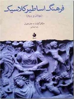 خرید کتاب فرهنگ اساطیر کلاسیک از: www.ashja.com - کتابسرای اشجع