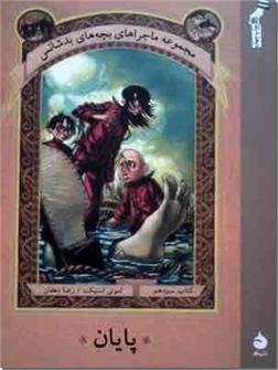 خرید کتاب پایان از: www.ashja.com - کتابسرای اشجع