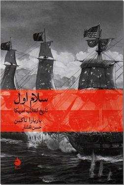 کتاب سلام اول - تاریخ انقلاب امریکا - خرید کتاب از: www.ashja.com - کتابسرای اشجع