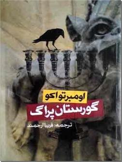 کتاب گورستان پراگ - امبرتو - داستان های ایتالیایی - خرید کتاب از: www.ashja.com - کتابسرای اشجع