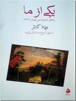 کتاب یکی از ما - رمان - برنده جایزه ادبی پولیتزر - خرید کتاب از: www.ashja.com - کتابسرای اشجع