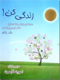کتاب زندگی کن - سه جلدی - داستان های کوتاه و شگفت انگیز و نکته های زیبای زندگی - خرید کتاب از: www.ashja.com - کتابسرای اشجع