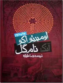 خرید کتاب آنک نام گل - اومبرتو اکو از: www.ashja.com - کتابسرای اشجع