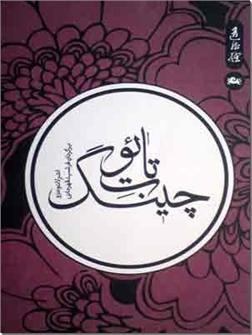 خرید کتاب تائو ت چینگ - دائو د چینگ از: www.ashja.com - کتابسرای اشجع