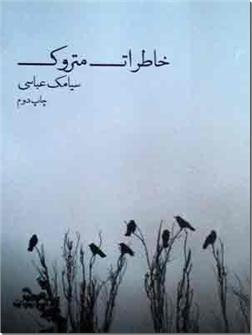 کتاب خاطرات متروک - مجموعه شعر فارسی - خرید کتاب از: www.ashja.com - کتابسرای اشجع
