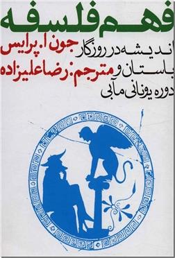 کتاب فهم فلسفه - سه جلدی - روزگار باستان، دوران تجدد و دوران معاصر - خرید کتاب از: www.ashja.com - کتابسرای اشجع