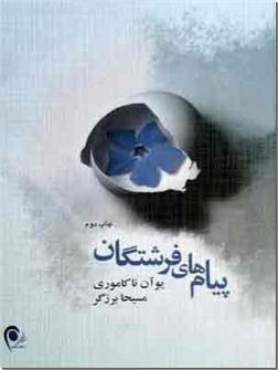کتاب پیام های فرشتگان - کتاب پیشگویی و غیب گویی - خرید کتاب از: www.ashja.com - کتابسرای اشجع