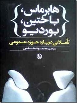 کتاب هابرماس باختین بوردیو - تاملاتی درباره حوزه عمومی - خرید کتاب از: www.ashja.com - کتابسرای اشجع