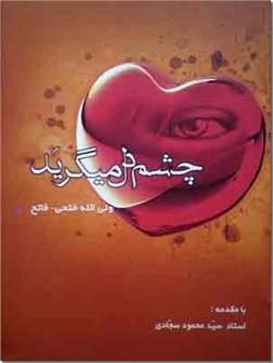 خرید کتاب چشم دل می گرید از: www.ashja.com - کتابسرای اشجع