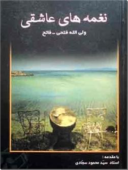 کتاب نغمه های عاشقی - با مقدمه استاد سید محمود سجادی - خرید کتاب از: www.ashja.com - کتابسرای اشجع
