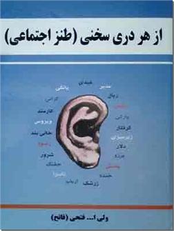 کتاب از هر دری سخنی - طنز اجتماعی - خرید کتاب از: www.ashja.com - کتابسرای اشجع