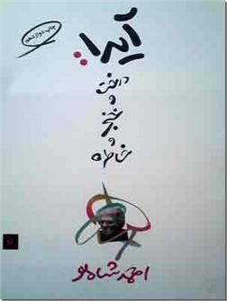 خرید کتاب آیدا درخت و خنجر و خاطره از: www.ashja.com - کتابسرای اشجع
