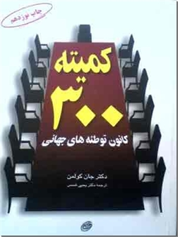 کتاب کمیته 300 کانون توطئه های جهانی - انجمن های سری جهان - خرید کتاب از: www.ashja.com - کتابسرای اشجع