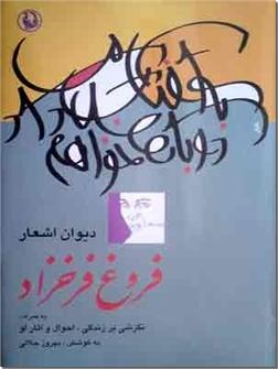 کتاب دیوان اشعار فروغ فرخزاد - نگرشی بر زندگی، احوال و آثار او به کوشش بهروز جلالی - خرید کتاب از: www.ashja.com - کتابسرای اشجع