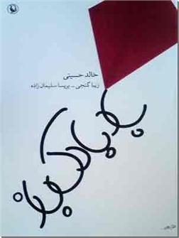 کتاب بادبادک باز - داستانی از زندگی افغانها در زمان جنگ - خرید کتاب از: www.ashja.com - کتابسرای اشجع