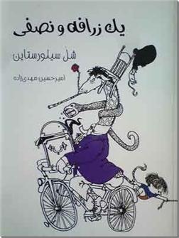 خرید کتاب یک زرافه و نصفی از: www.ashja.com - کتابسرای اشجع